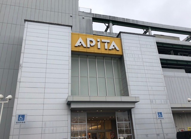 静岡市☆アピタ